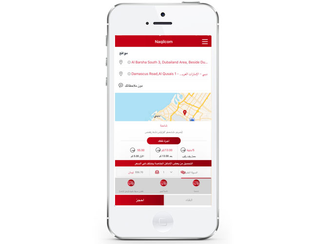 Iphone Uber Clone for Trucks - Customer App